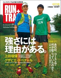 RUN+TRAIL Vol.21
