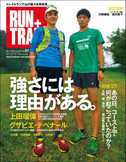RUN+TRAIL Vol.21-電子書籍