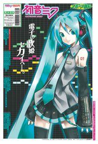 初音ミク特別号(2014年版)
