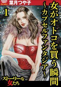 女がオトコを買う瞬間 ~カプセルファンタジア~(分冊版) 【第1話】