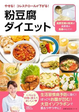 やせる! コレステロールが下がる! 粉豆腐ダイエット-電子書籍