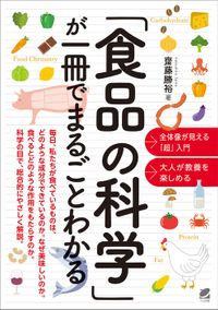 「食品の科学」が一冊でまるごとわかる