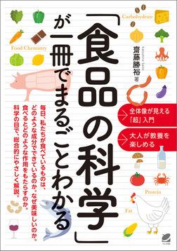 「食品の科学」が一冊でまるごとわかる-電子書籍