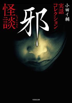 実話コレクション 邪怪談-電子書籍