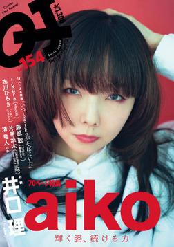 Quick Japan(クイック・ジャパン)Vol.154  2021年2月発売号 [雑誌]-電子書籍
