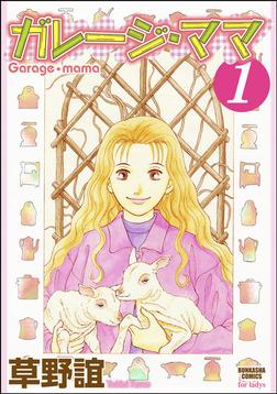 ガレージ・ママ1巻-電子書籍