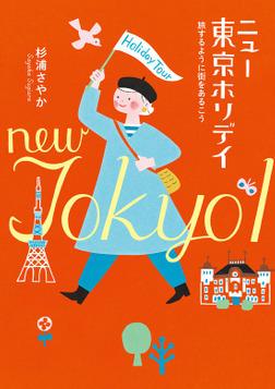 ニュー東京ホリデイ――旅するように街をあるこう-電子書籍