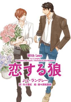 恋する狼-電子書籍