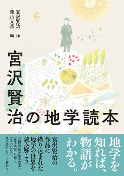 宮沢賢治の地学読本-電子書籍