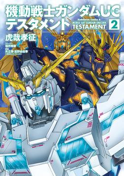 機動戦士ガンダムUC テスタメント(2)-電子書籍