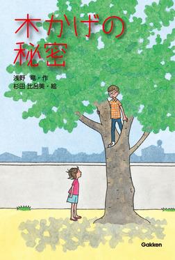 木かげの秘密-電子書籍