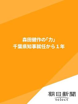 森田健作の「力」千葉県知事就任から1年-電子書籍