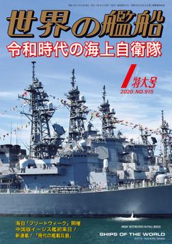 世界の艦船 2020年 01月号-電子書籍