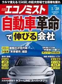 週刊エコノミスト (シュウカンエコノミスト) 2020年01月28日号