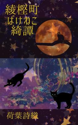 綾樫町ばけねこ綺譚-電子書籍
