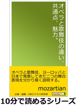オペラと歌舞伎の違い、共通点、魅力。-電子書籍