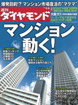 週刊ダイヤモンド 10年3月6日号-電子書籍