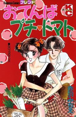 おてんばプチ・トマト-電子書籍
