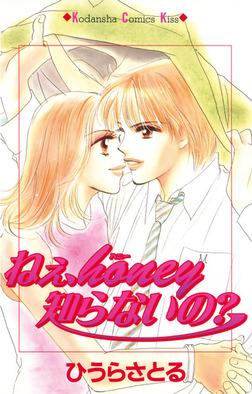 ねぇ、honey知らないの?(1)-電子書籍