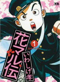 花マル伝(ヤングサンデーコミックス)