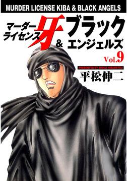 マーダーライセンス牙&ブラックエンジェルズ Vol.9-電子書籍