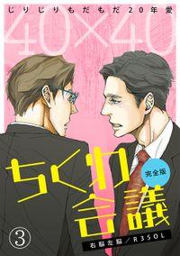 40×40 ちくわ会議【完全版】~じりじりもだもだ20年愛~(3)