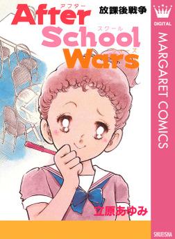 After School Wars―放課後戦争―-電子書籍