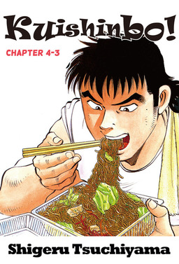 Kuishinbo!, Chapter 4-3