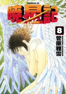 暁星記(8)-電子書籍