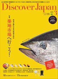 Discover Japan 2016年3月号「築地市場へ行こう!」