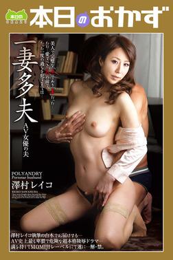 一妻多夫 AV女優の夫 澤村レイコ 本日のおかず-電子書籍