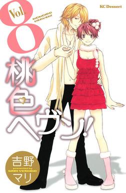 桃色ヘヴン!(8)-電子書籍