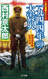 十津川警部(小学館)