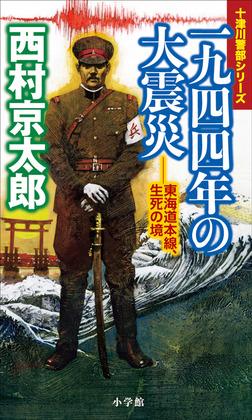 一九四四年の大震災――東海道本線、生死の境-電子書籍