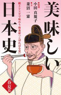 美味しい日本史<春夏篇> 絵とレシピで味わう和食材「こぼればな史」