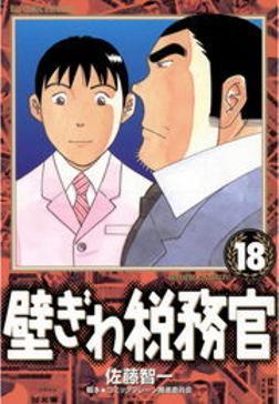 壁ぎわ税務官(18)-電子書籍