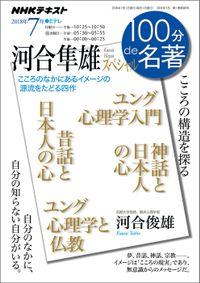 NHK 100分 de 名著 河合隼雄スペシャル2018年7月