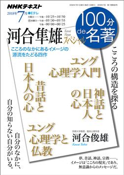 NHK 100分 de 名著 河合隼雄スペシャル2018年7月-電子書籍