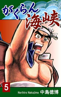 がくらん海峡(5)-電子書籍