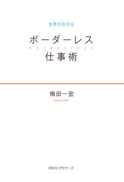 世界が広がる ボーダーレス仕事術(KKロングセラーズ)-電子書籍