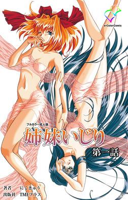 【フルカラー成人版】姉妹いじり 第一話-電子書籍