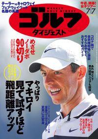 週刊ゴルフダイジェスト 2020/7/7号