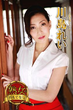 【熟女のおもてなし】人妻も濡れる午後 川島れい-電子書籍