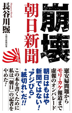 崩壊 朝日新聞-電子書籍