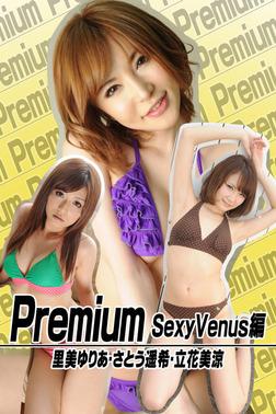 Premium SexyVenus編 里美ゆりあ・さとう遥希・立花美涼-電子書籍