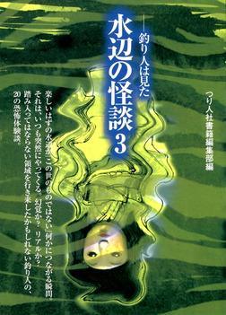 水辺の怪談3-電子書籍