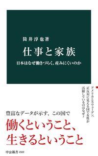 仕事と家族 日本はなぜ働きづらく、産みにくいのか