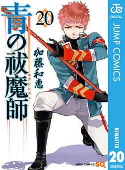 青の祓魔師 リマスター版 20-電子書籍