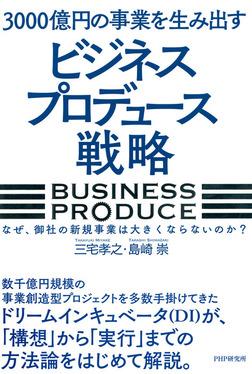 3000億円の事業を生み出す「ビジネスプロデュース」戦略 なぜ、御社の新規事業は大きくならないのか?-電子書籍
