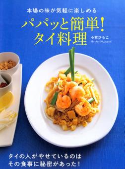本場の味が気軽に楽しめる パパッと簡単!タイ料理-電子書籍